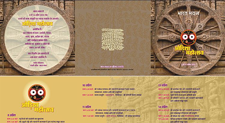 odisha-mahastava-card