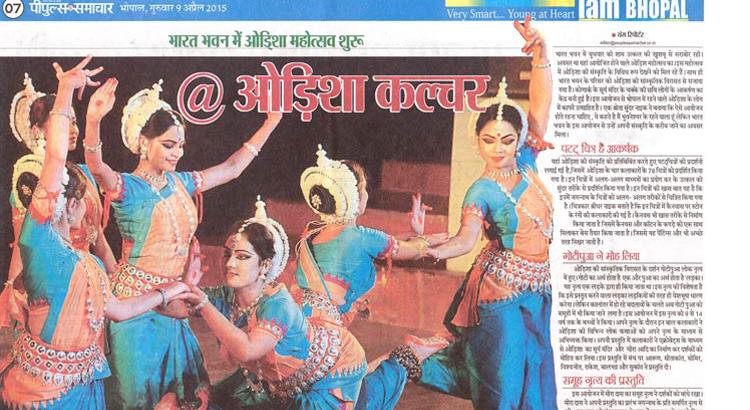 odisha-mahastava-paper